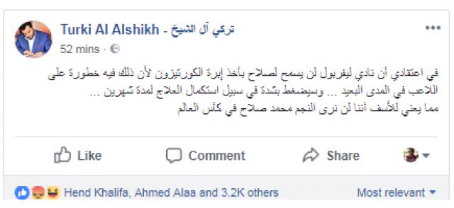 الشعب السعودي