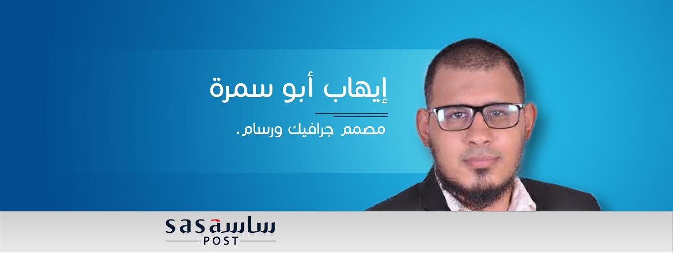 إيهاب أبو سمرة يكتب: حتي لا يستغلك الرجل! تعرفي علي نقاط ضعفك   ساسة بوست