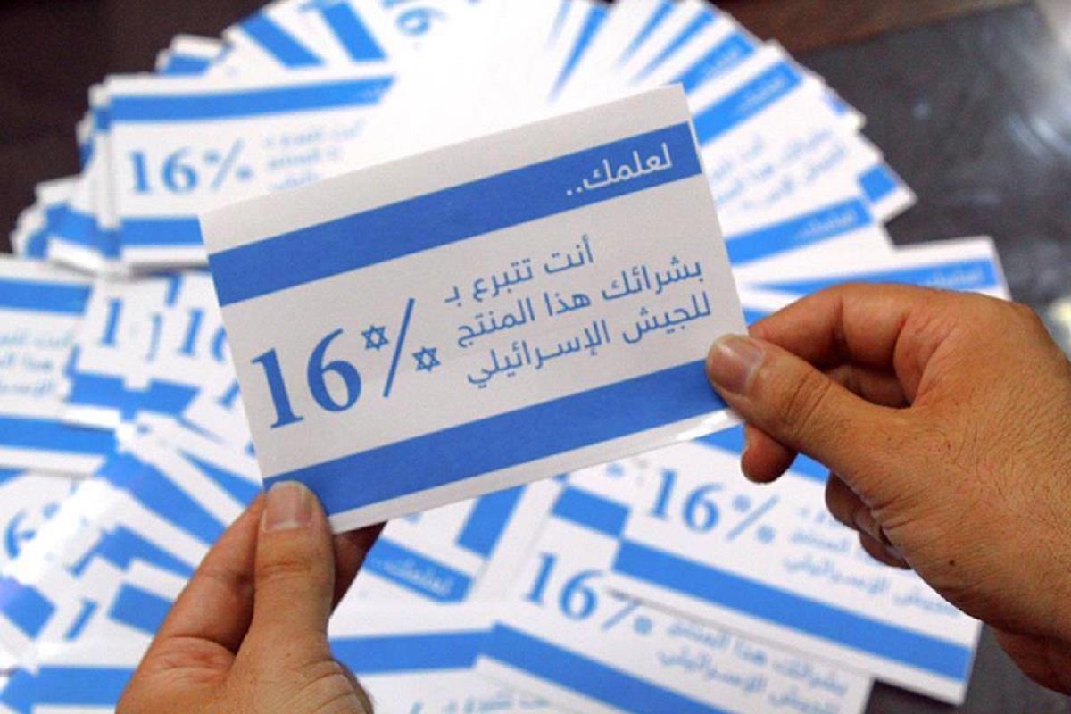 ملصق يوضع على المنتجات ضمن حملة المقاطعة