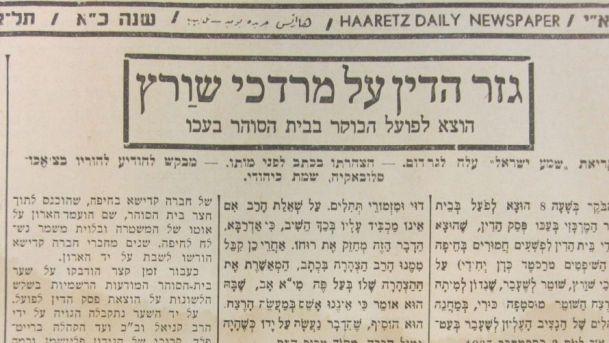 تقرير صحيفة هآرتس الإسرائيلية عام 1938 عن إعدام شوارتز
