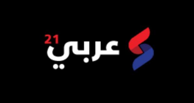 عربي21 Arabi21news Twitter 11