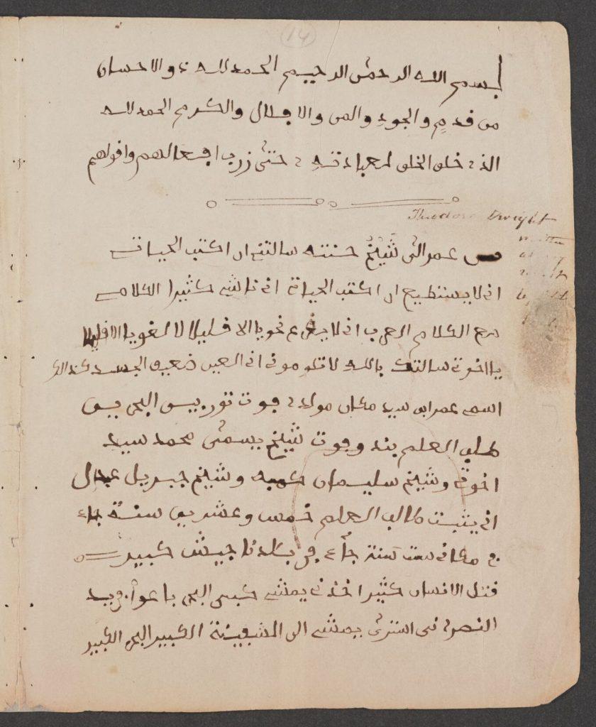 من السيرة الذاتية لعمر ابن سعيد بخط يده باللغة العربية. مصدر الصورة: مكتبة الكونغرس الرقمية.