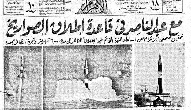 صورة للإعلان عن صواريخ الظافر والقاهر في جريدة الأهرام المصرية. المصدر: ويكيبيديا.