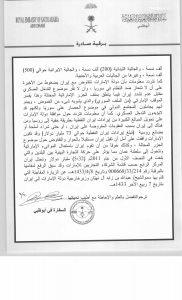 برقية من السفارة السعودية في أبو ظبي
