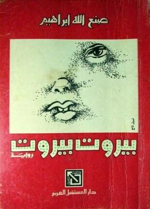 غلافة رواية «بيروت بيروت» للروائي المصري صنع الله إبراهيم