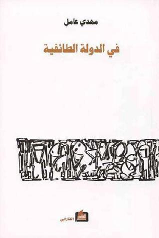 غلاف كتاب «في الدولة الطائفية»، للمفكر اللبناني مهدي عامل.