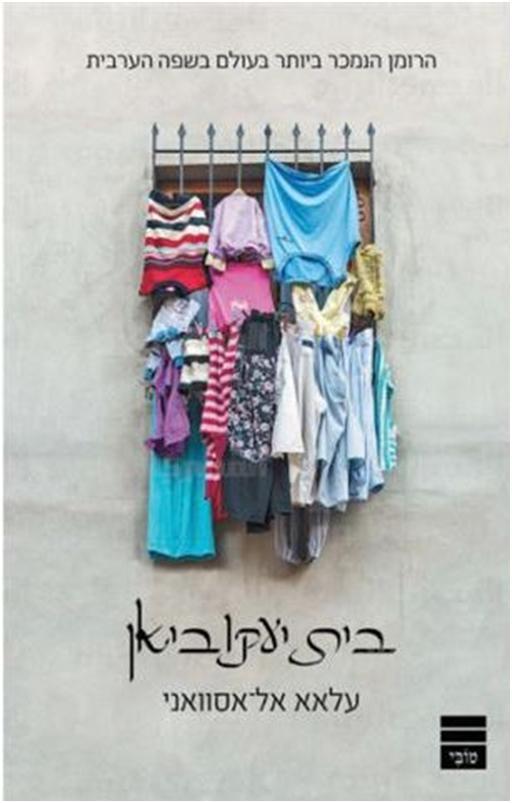 الترجمة إلى العربية