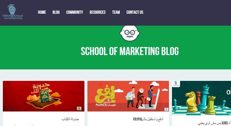 d6b6429f6 «تطوير مجال التسويق في مصر»، تلك هي رسالة فريق عمل School of Marketing.  تحتوي المدونة على العديد من المقالات المتخصصة في مجال التسويق «Inbound  Marketing» أو ...