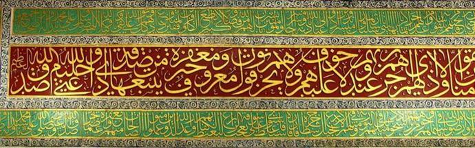 جزء من الأشرطة الكتابية بالمسجد النبوي بالمدينة المنورة بخط الثُلُث للخطاط الفلسطيني عبد الله زهدي (1836 – 1879م)