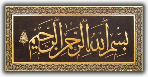 لوحة للبسملة بخطِّ الثُلُث كتبها السلطان العثماني محمود خان الثاني تحمل توقيعه