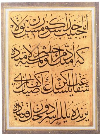 لوحة باللغة التركية بأحرف عربية (خط الثُلُث) للخطَّاط العثماني مصطفى عزَّت أفندي (1801 – 1876)
