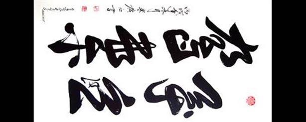 البسملة للخطاط الصيني الحاج نور الدين مي قوانج ميانج، ويظهر فيها تأثره بالكتابة الصينية