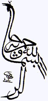 نموذج كتابة زخرفية بخط الثُلُث لبسملةٍ على هيئة طائر – كتبها الخطَّاط التركي مصطفى راقم عام 1223هـ