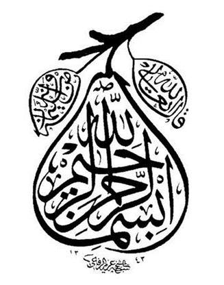 نموذج كتابة زخرفية بخط الثُلُث لبسملةٍ على هيئة ثمرة كمثرى – كتبها الخطَّاط التركي الشيخ محمد عبد العزيز الرفاعي عام 1343هـ
