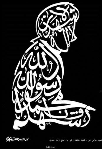 نموذج كتابة زخرفية بخط الثُلُث للشهادة على هيئة رجلٍ يصلي في وضع التشهد – كتبها الخطَّاط العراقي وليد مهدي عام 1390هـ