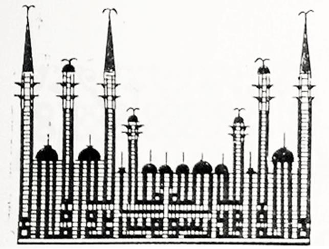نموذج كتابة زخرفية بخط الكوفي الهندسي للشهادة على هيئة مسجدٍ ذي قبابٍ ومآذن  كتبها الخطَّاط العراقي ناجي زين الدين (1901 - 1986م)
