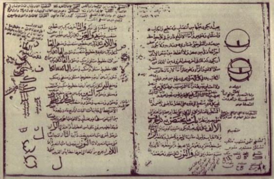 صفحة من كتاب (رسالة ابن مقلة في صناعة الخط والقلم)