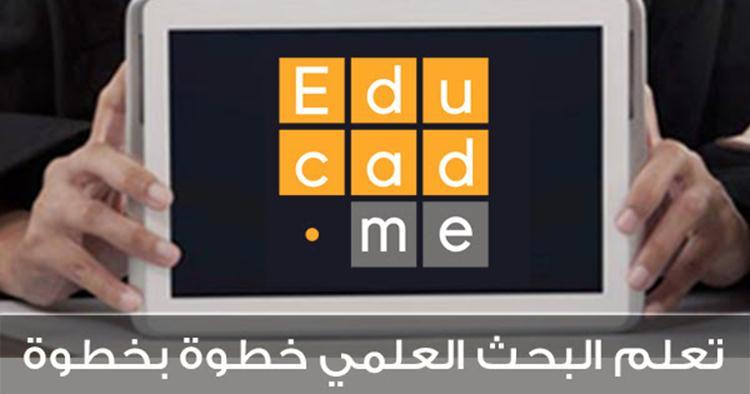 81eca79a9 يعد Educad me أحد أضخم المواقع العربية التي تقدم العديد من النصائح،  والخبرات، والاستشارات لجميع الباحثين. يحتوي الموقع على أكثر من عشرة آلاف  باحث ومتعلم، ...