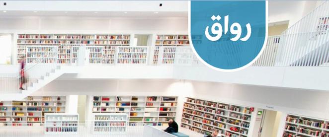 7a0b31d18 رواق هي منصة تعليمية إلكترونية تهتم بتقديم مواد دراسية أكاديمية مجانية  باللغة العربية في شتى التخصصات من خلال أكاديميين متميزين من جميع أرجاء  الوطن العربي.