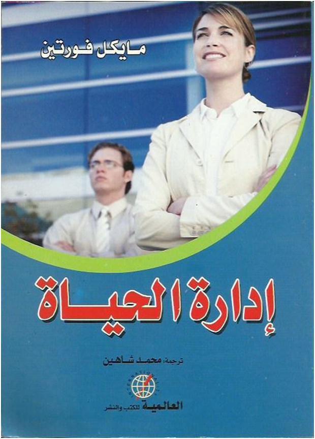 كتاب إدارة الحياة مايكل فورتين كتاب تحميل روايات كتب رواية pdf حكم الأدب العالمي