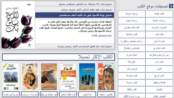 افضل المواقع العربية لتحميل الكتب مجانا