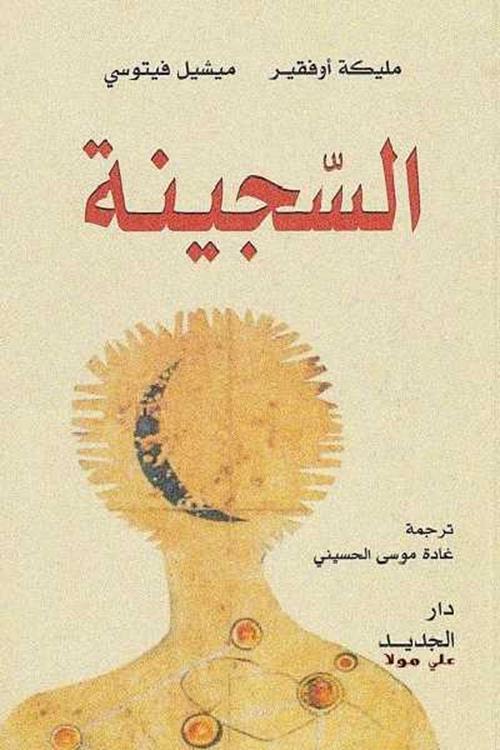 كتاب مائة سنة من العزلة