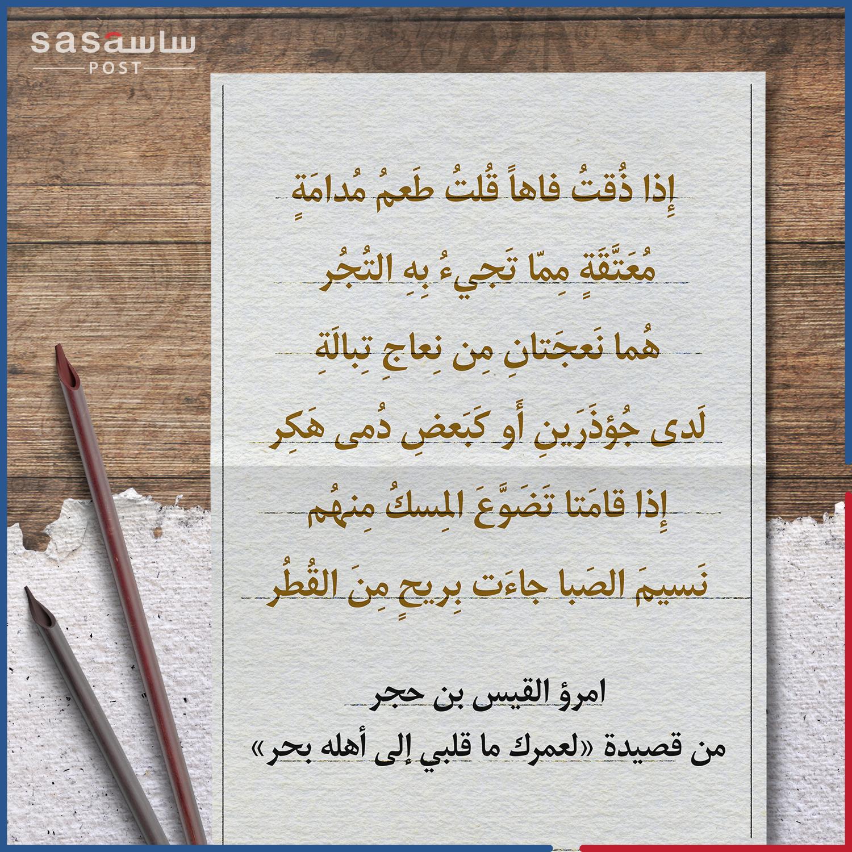 امرؤ القيس، قصيدة لعمرك ما قلبي إلى أهله بحر