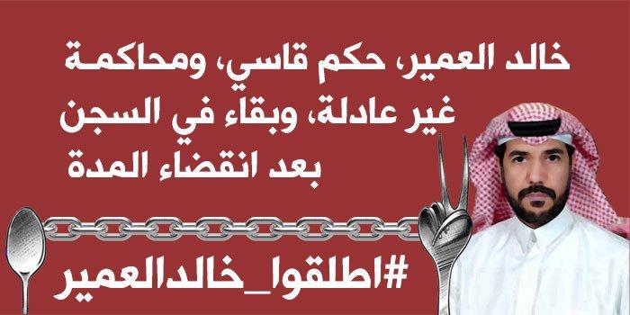 التعذيب في السعودية