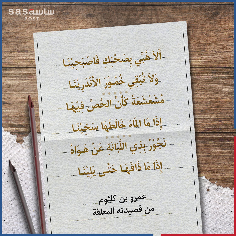معلقة عمرو بن كلثوم