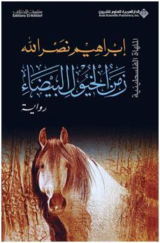 رواية كتاب زمن الخيول البيضاء / إبراهيم نصر الله الأدب العالمي
