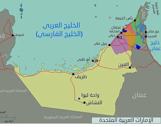 تبلغ طول حدود الإمارات مع السعودية 457 كيلومتر و410 كيلومتر مع عُمان