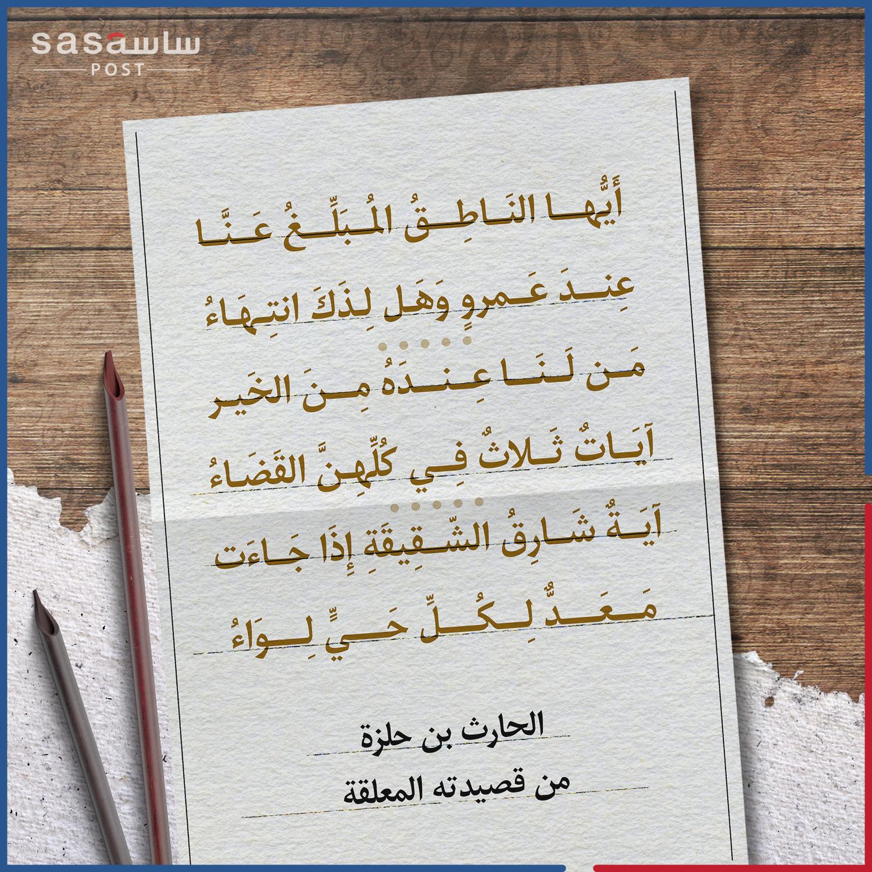 معلقة الحارث بن حلزة.. إحدى المعلقات السبع