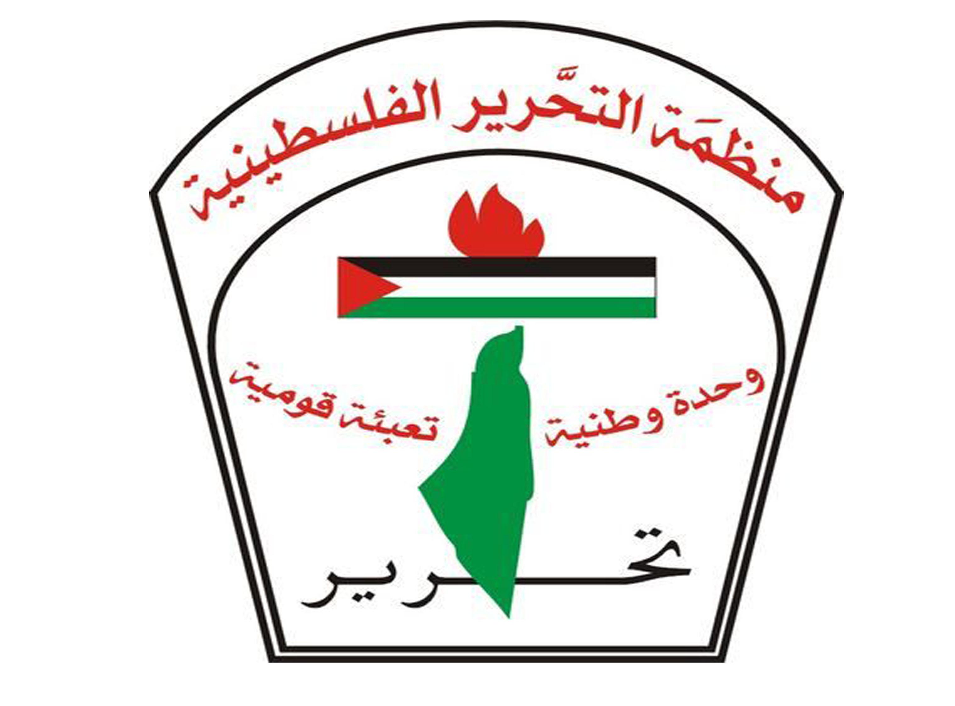 شعار منظمة التحرير