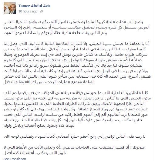 منشور لتامر عبد العزيز أحد أصدقاء الضحايا