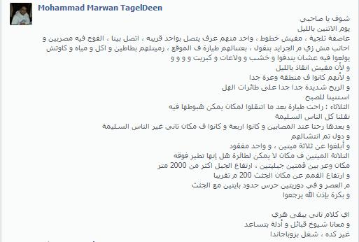 محمد مروان تاج الدين يروي تفاصيل ما حدث