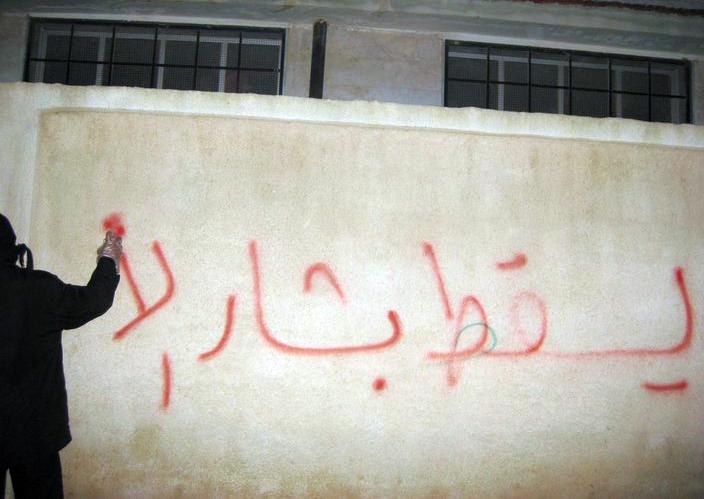 Anti_Assad_graffiti_on_walls_march_2011_