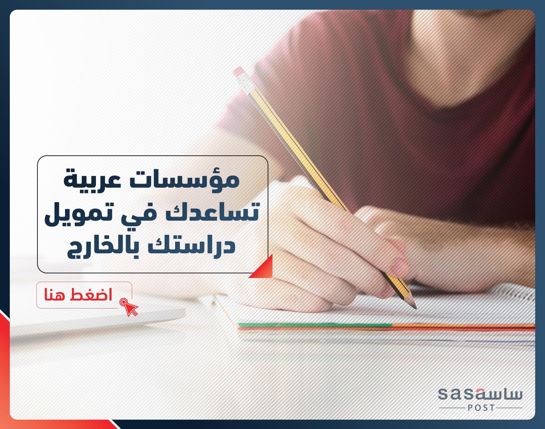 مؤسسات تساعدك في تمويل دراستك في الخارج