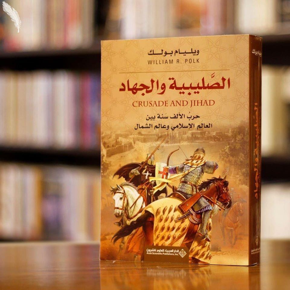 الجهاد والصليبية.. حرب الألف سنة بين العالم الإسلامي وعالم الشمال