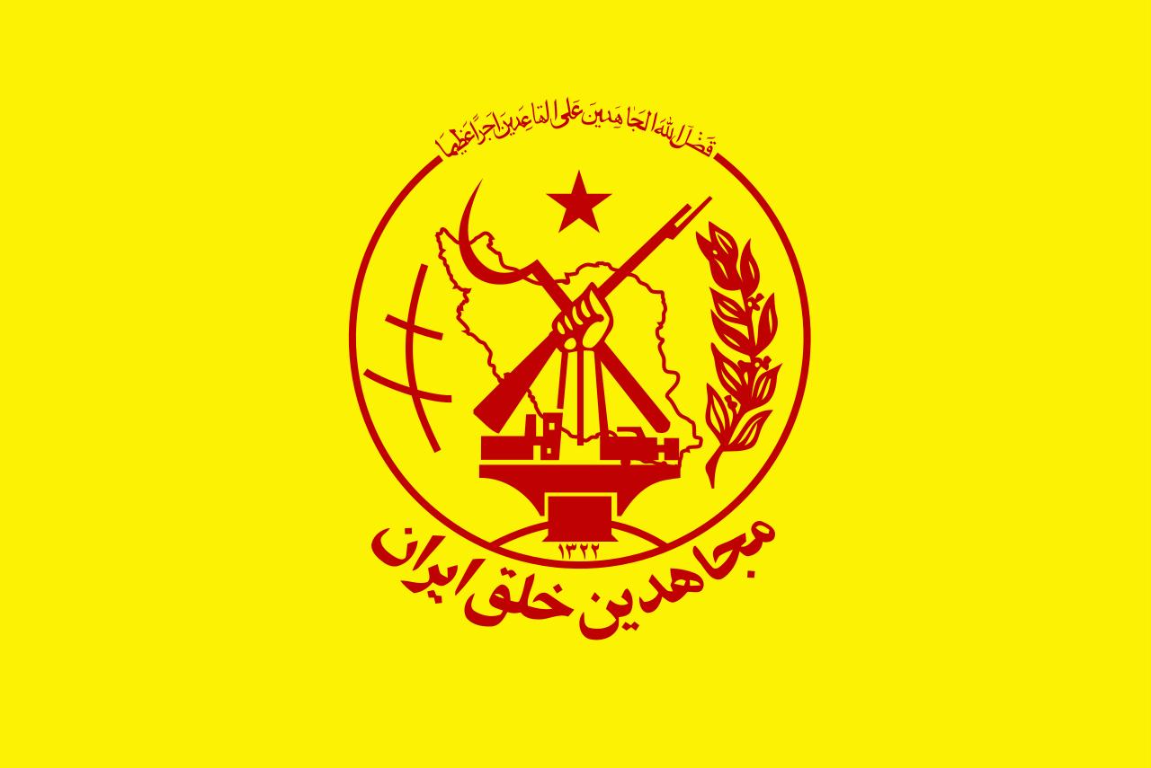 مجاهدو خلق إيران اليمين المتطرف