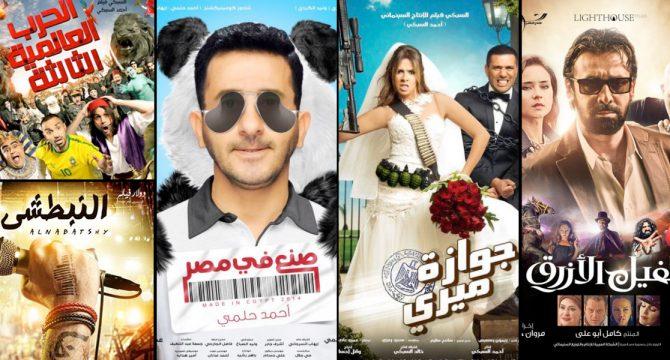 افلام عربي جديدة في السينما 2020