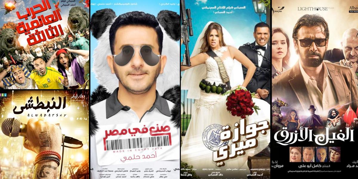 Image result for افلام مصرية