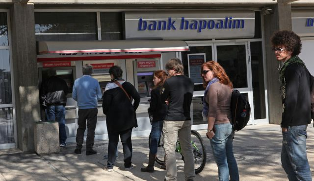 بنك هابوليم في جامعة بن غوريون 2013