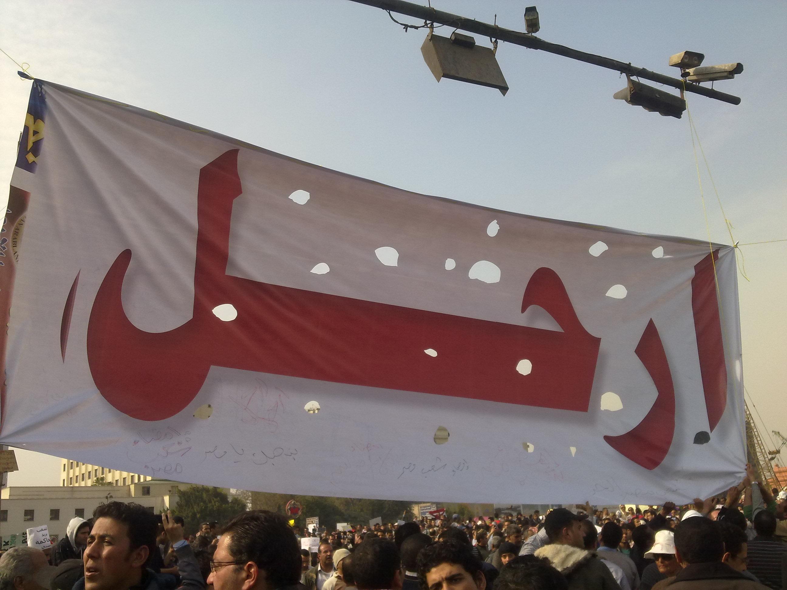صورة أرشيفية لثورة الخامس والعشرين من يناير