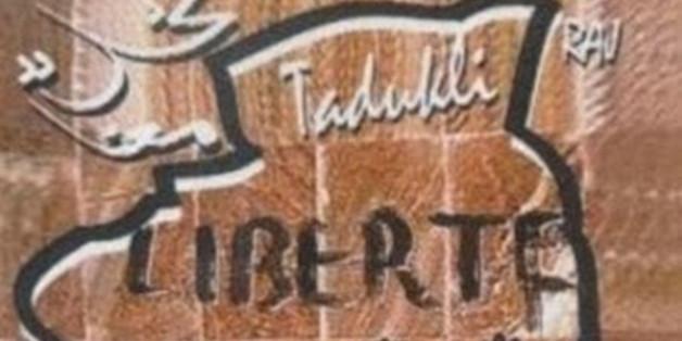 شعار حركة راج