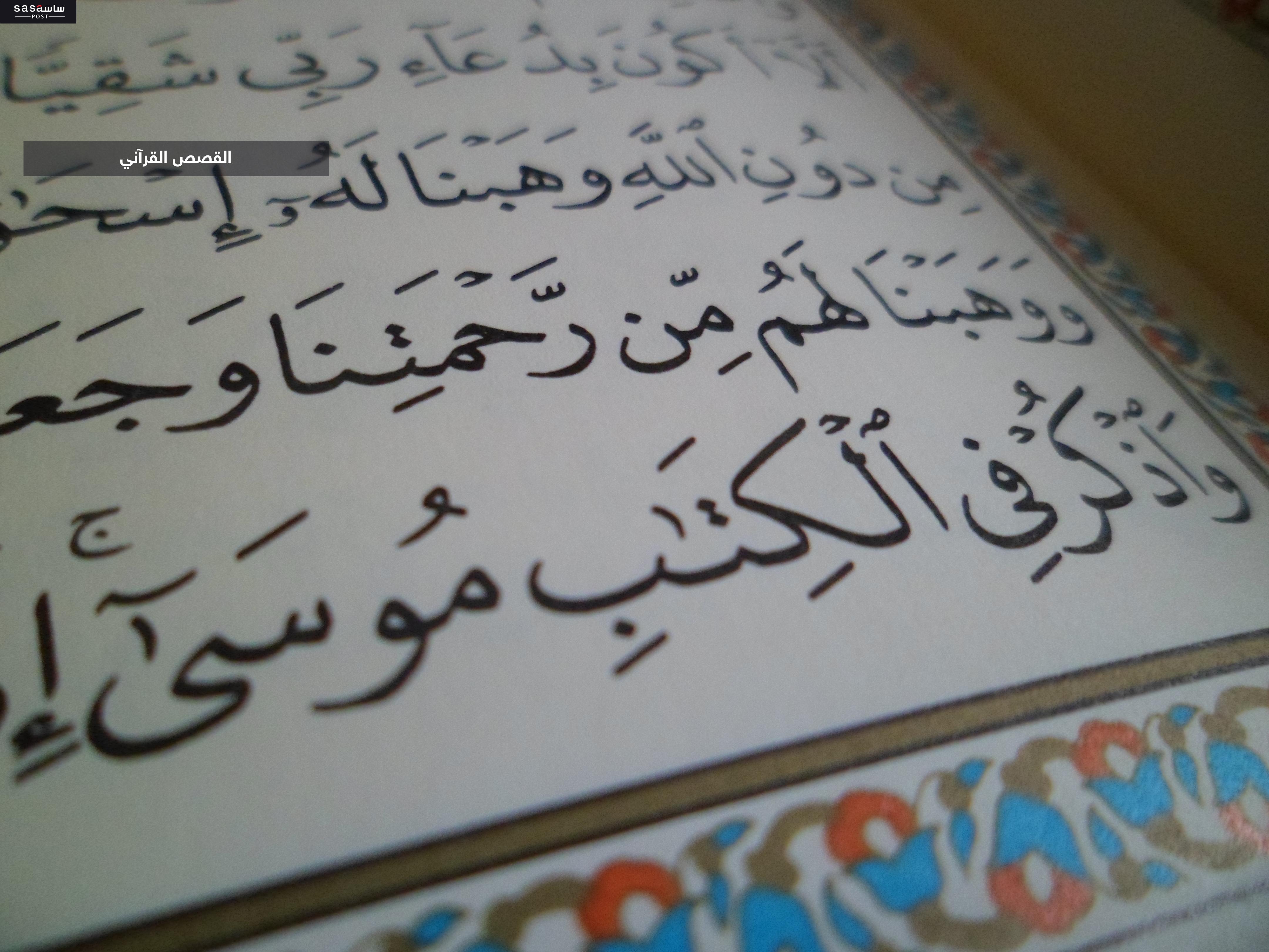 تحميل سورة مريم