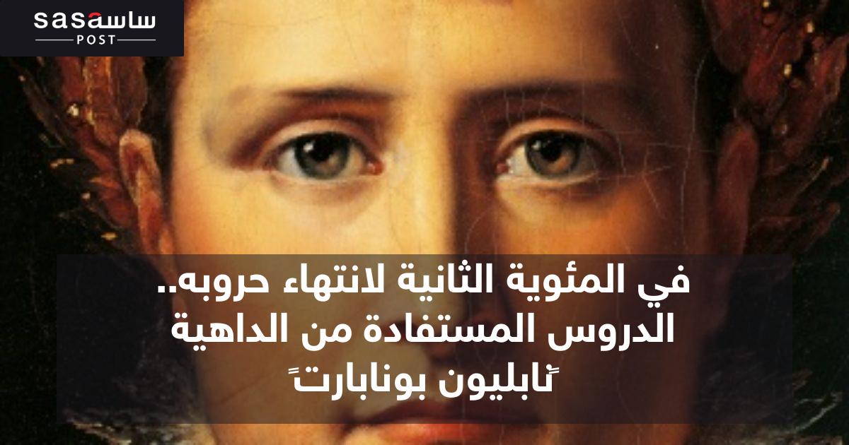في المئوية الثانية لانتهاء حروبه.. الدروس المستفادة من الداهية «نابليون بونابارت» - ساسة بوست