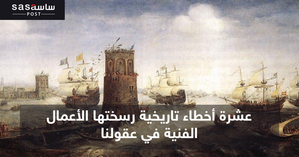 عشرة أخطاء تاريخية رسختها الأعمال الفنية في عقولنا - ساسة بوست
