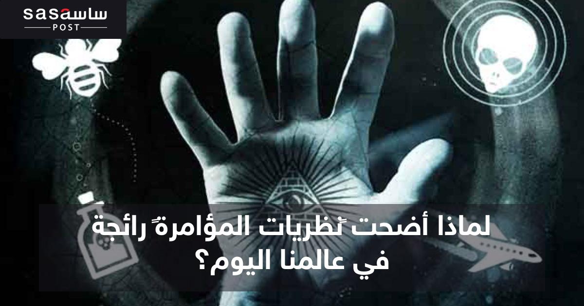 لماذا أضحت «نظريات المؤامرة» رائجة في عالمنا اليوم؟ - ساسة بوست