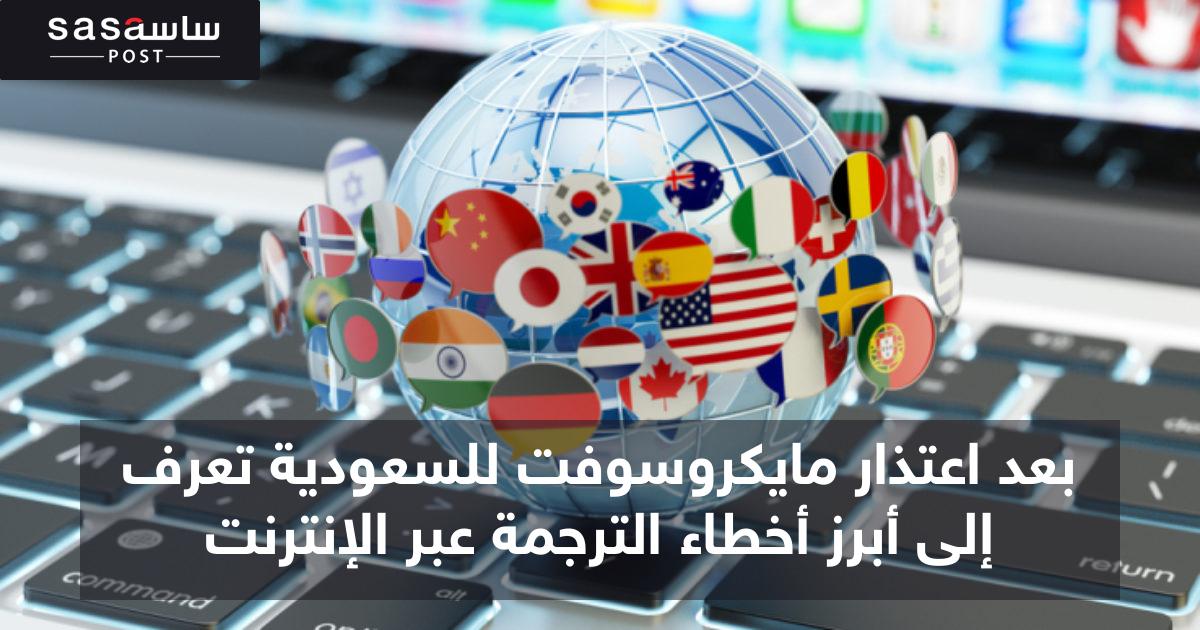 بعد اعتذار مايكروسوفت للسعودية تعرف إلى أبرز أخطاء الترجمة عبر الإنترنت - ساسة بوست