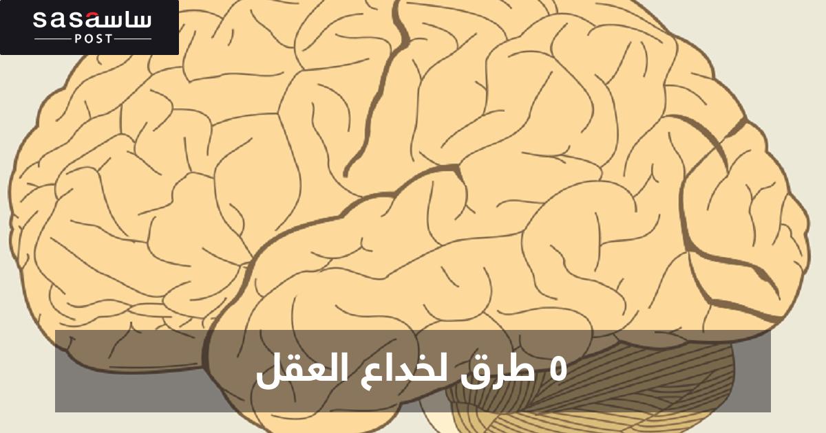 5 طرق لخداع العقل - ساسة بوست